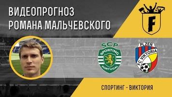 """""""Спортинг"""" - """"Виктория"""": видеопрогноз Романа Мальчевского"""