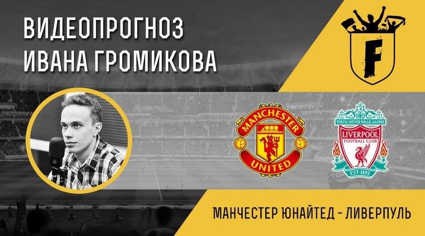 """""""Манчестер Юнайтед"""" - """"Ливерпуль"""": видеопрогноз Ивана Громикова"""