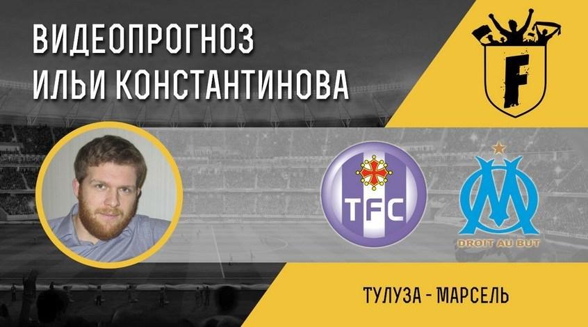 """Тулуза"" – ""Марсель"": видеопрогноз Ильи Константинова"