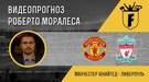 """""""Манчестер Юнайтед"""" - """"Ліверпуль"""": відеопрогноз Роберто Моралеса"""