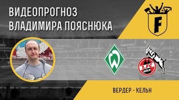 """""""Вердер"""" - """"Кельн"""": видеопрогноз Владимира Пояснюка"""