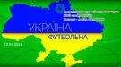"""""""Як поживають лідери"""". """"Україна футбольна"""": новини міжсезоння (Відео)"""
