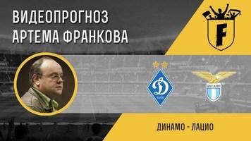 """Динамо"" - ""Лацио"": видеопрогноз Артёма Франкова"