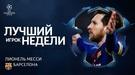 Лионель Месси — игрок недели в Лиге чемпионов