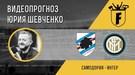 """Сампдория"" - ""Интер"": видеопрогноз Юрия Шевченко"