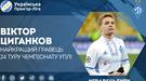 Экспертный совет УПЛ назвал имя лучшего игрока 24-го тура чемпионата Украины