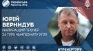 Юрій Вернидуб - найкращий тренер 24-го туру чемпіонату Української Прем'єр-ліги