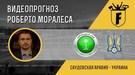 Саудовська Аравія - Україна: відеопрогноз Роберто Моралеса
