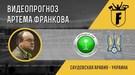 Саудовская Аравия - Украина: видеопрогноз Артёма Франкова