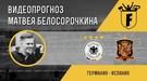 Германия - Испания: видеопрогноз Матвея Белосорочкина