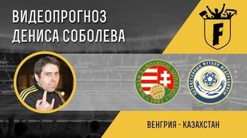 Венгрия – Казахстан: видеопрогноз Дениса Соболева