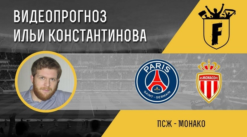 "ПСЖ – ""Монако"": видеопрогноз Ильи Константинова"