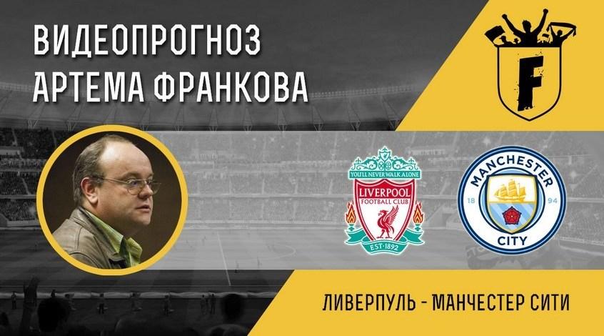 """""""Ливерпуль"""" - """"Манчестер Сити"""": видеопрогноз Артёма Франкова"""