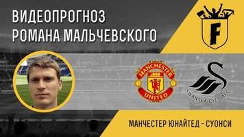 """""""Манчестер Юнайтед"""" - """"Суонси"""": видеопрогноз Романа Мальчевского"""