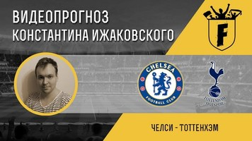 """""""Челси"""" - """"Тоттенхэм"""": видеопрогноз Константина Ижаковского"""