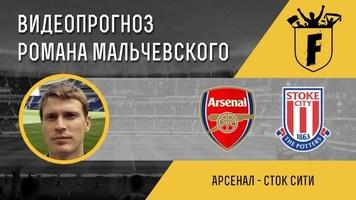 """Арсенал"" - ""Сток Сити"": видеопрогноз Романа Мальчевского"