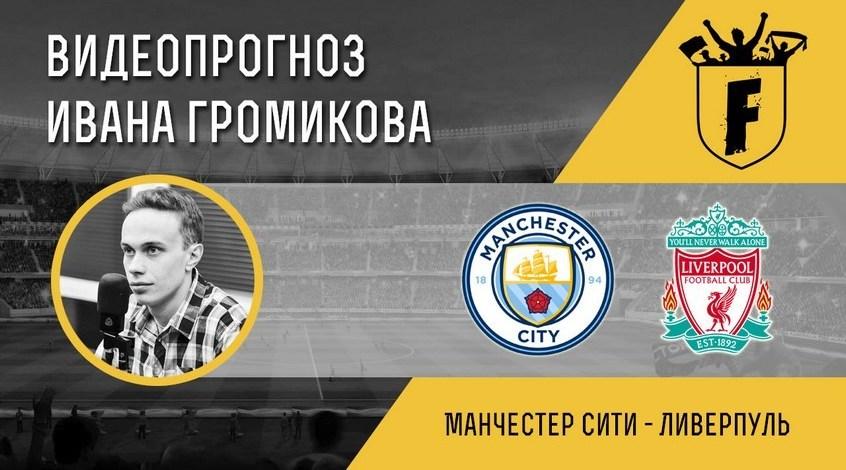 """""""Ливерпуль"""" - """"Манчестер Сити"""": видеопрогноз Ивана Громикова"""