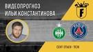 """""""Сент-Этьен"""" – ПСЖ: видеопрогноз Ильи Константинова"""