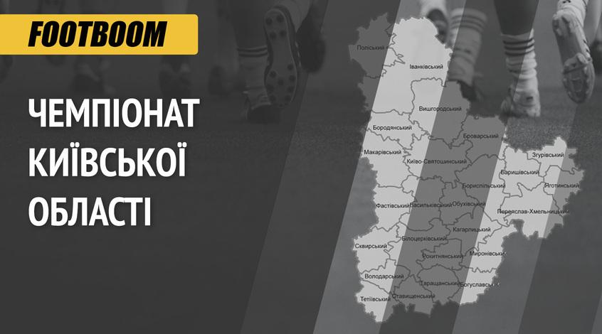 Чемпіонат Київської області. Анонс 4-го туру
