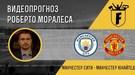 """""""Манчестер Сіті"""" - """"Манчестер Юнайтед"""": відеопрогноз Роберто Моралеса"""