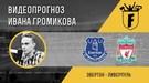 """""""Эвертон"""" - """"Ливерпуль"""": видеопрогноз Ивана Громикова"""