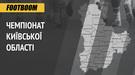 Воробей, Цихмейструк, Окодува и другие. Топ-20 звезд чемпионата Киевской области