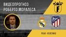 """""""Реал"""" - """"Атлетіко"""": відеопрогноз Роберто Моралеса"""