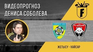 """Жетысу"" – ""Кайсар"": видеопрогноз Дениса Соболева"