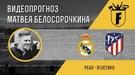 """""""Реал"""" - """"Атлетико"""": видеопрогноз Матвея Белосорочкина"""