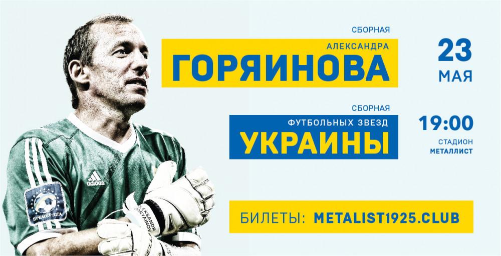 Звезды украинского футбола сыграют в Прощальном матче Горяинова - изображение 1