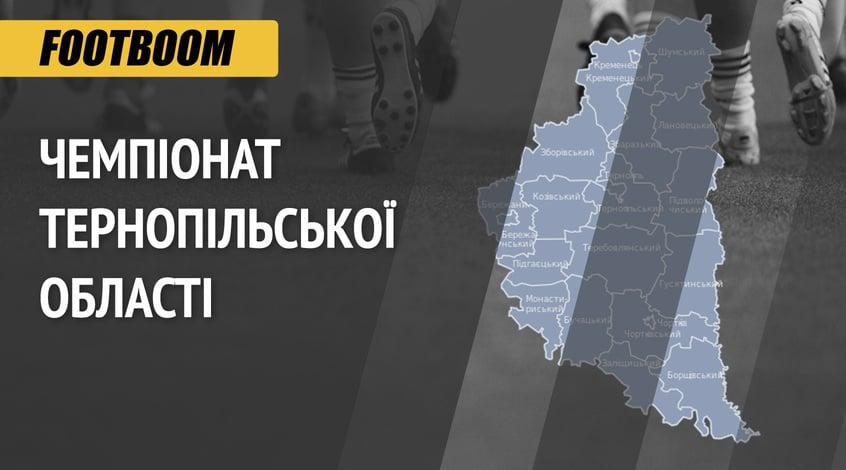 Чемпіонат Тернопільської області. Огляд матчів 3-го туру
