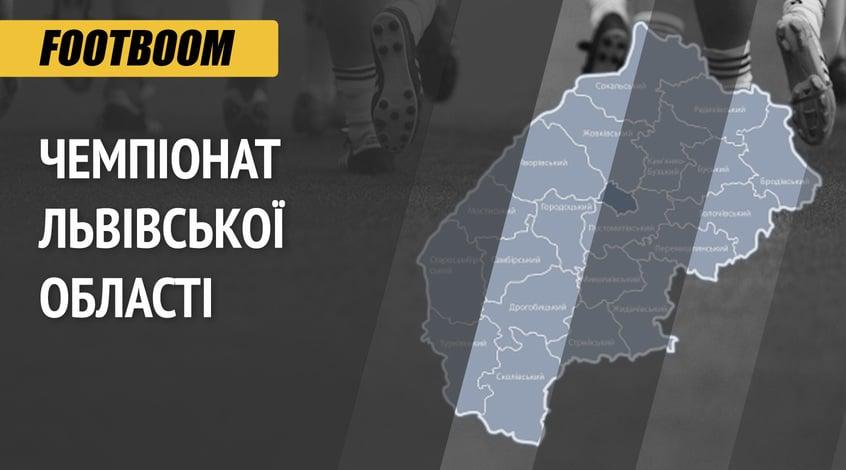 Чемпіонат Львівської області. Анонс 13-го туру