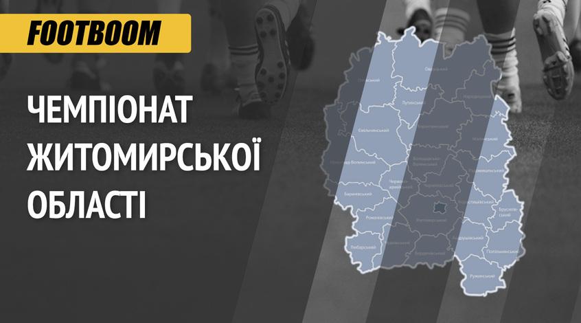 """Чемпіонат Житомирської області. Чемпіон знову втрачає, """"Мал"""" - перемагає!"""