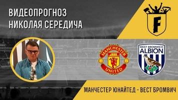 """""""Манчестер Юнайтед"""" - """"Вест Бромвіч"""": відеопрогноз Миколи Середича"""
