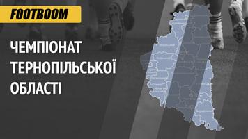 Чемпіонат Тернопільської області. Огляд 1-го туру