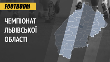 Чемпіонат Львівської області. 21-й тур. Фаворити не збавляють обертів