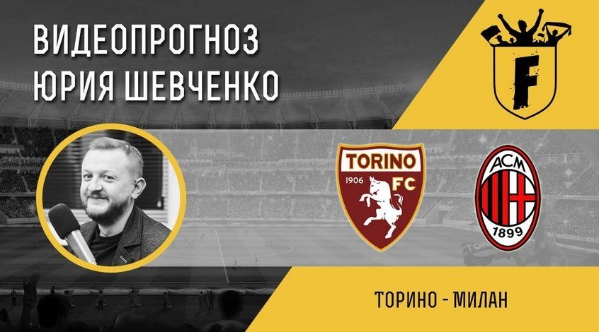 """Торино"" - ""Милан"": видеопрогноз Юрия Шевченко"