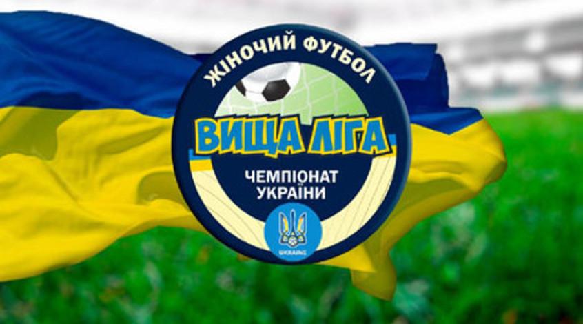 Матч чемпионата Украины среди женщин завершился массовой дракой