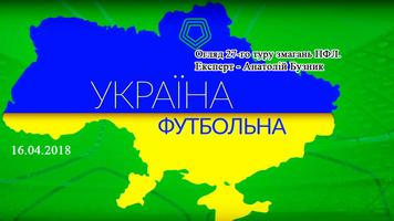 """""""Україна футбольна"""": тренерські відставки, погроми та Дніпровське дербі (Відео)"""