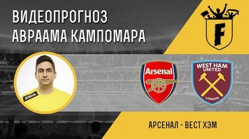 """Арсенал"" - ""Вест Хэм"": видеопрогноз Авраама Кампомара"