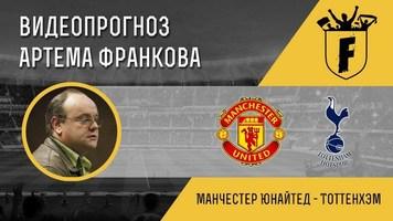 """Манчестер Юнайтед"" - ""Тоттенхэм"": видеопрогноз Артёма Франкова"