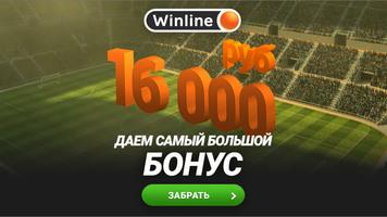 Самый большой бонус на ставки в 16 000 рублей от Winline