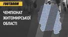Чемпіонат Житомирської області. Анонс 10-го туру