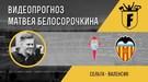"""""""Сельта"""" - """"Валенсия"""": видеопрогноз Матвея Белосорочкина"""