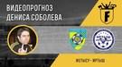 """Жетысу"" – ""Иртыш"": видеопрогноз Дениса Соболева"