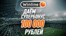 Рекордный бонус 100 000 рублей от Winline для новых игроков
