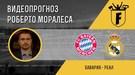 """""""Баварія"""" - """"Реал"""": відеопрогноз Роберто Моралеса"""