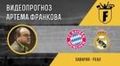 """""""Бавария"""" - """"Реал"""": видеопрогноз Артёма Франкова"""