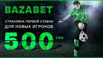Bazabet страхует первую ставку новых игроков до 500гривен