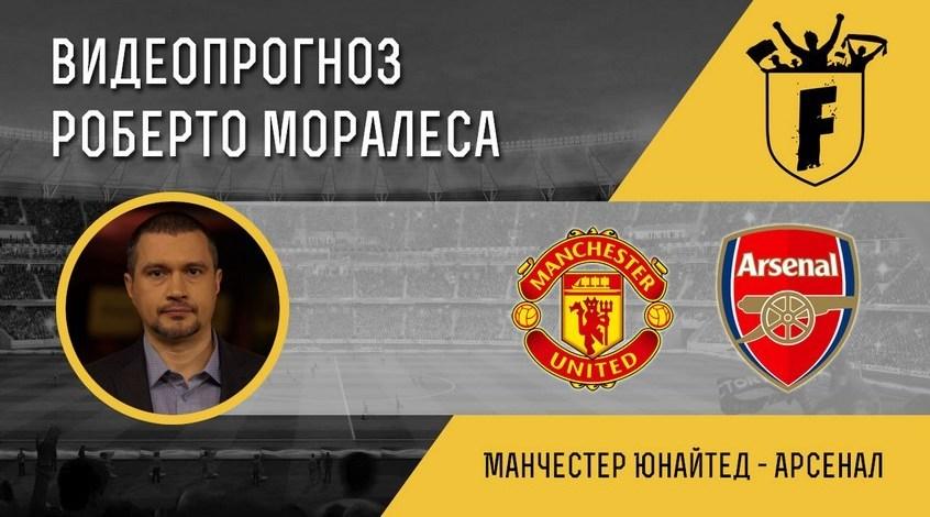 """""""Манчестер Юнайтед"""" - """"Арсенал"""": відеопрогноз Роберто Моралеса"""